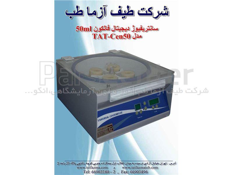 سانتریفوژ آزمایشگاهی فالکون 50ml دیجیتال