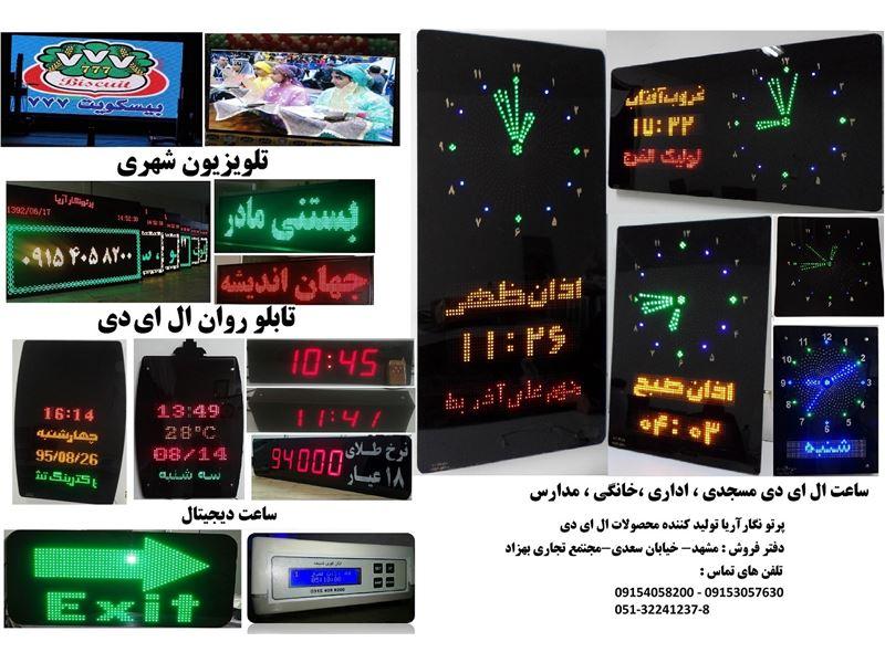پرتونگار آریا-ساعت مسجد-ساعت دیجیتال-تابلوروان مشهد-تلویزیون شهری