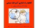 کتابچه راه اندازی رستوران و کترینگ(اصول،استانداردها و مطالعات فنی)