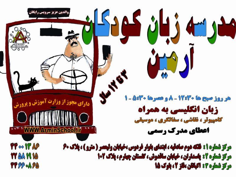 آموزشگاه زبان کودکان آراز / آرمین (آموزش تخصصی زبان کودکان)