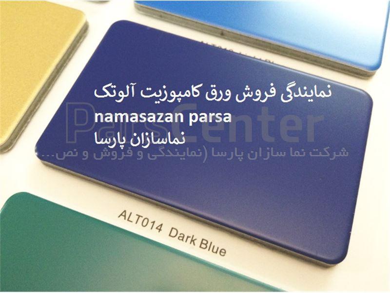 ورق کامپوزیت آبی ایران خودرویی آلوتک ALUTEK