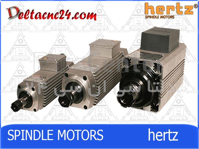 اسپیندل موتور هرتز (hertz)