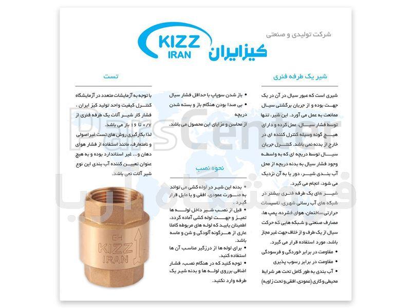 """شیر یکطرفه فنری کیز ایران """"1/4 1"""