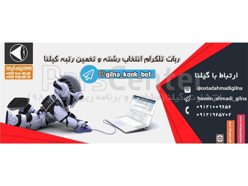 ربات تلگرام انتخاب رشته و تخمین رتبه