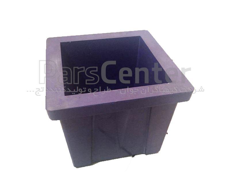قالب مکعبی بتن 15 در 15 - محصولات آزمایشگاه مقاومت مصالح در پارس سنترقالب مکعبی بتن 15 در 15 ...