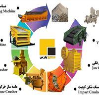 ساخت و تامین تجهیزات معدن