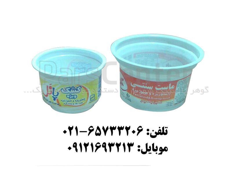 قالب تولید ظروف یکبار مصرف لبنیات شرکتی