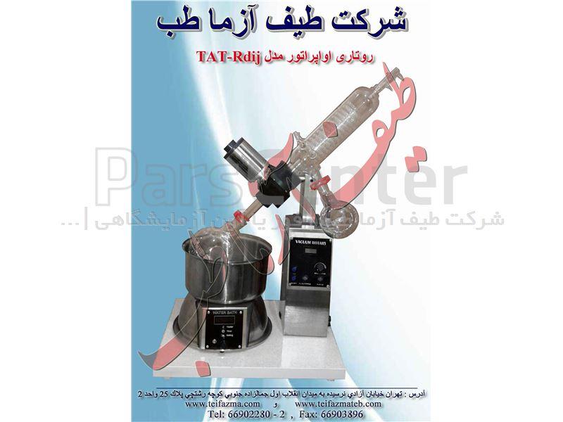 دستگاه هضم و تقطیر (روتاری اواپراتور)