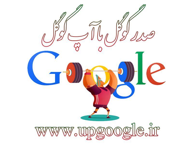 آپ گوگل