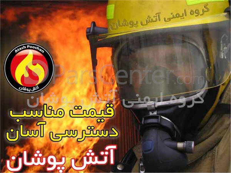 •جعبه آتش نشانی استیل گروه ایمنی آتش پوشان
