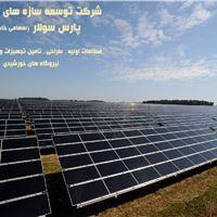 سایر تجهیزات خورشیدی