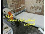 پهن کن قنادی(پهن کن کره ای عسگری اصفهان)(پهن کن کیف صنعت)