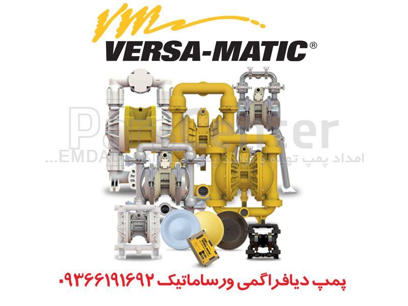 پمپ دیافراگمی ورسا ماتیک VERSA MATIC