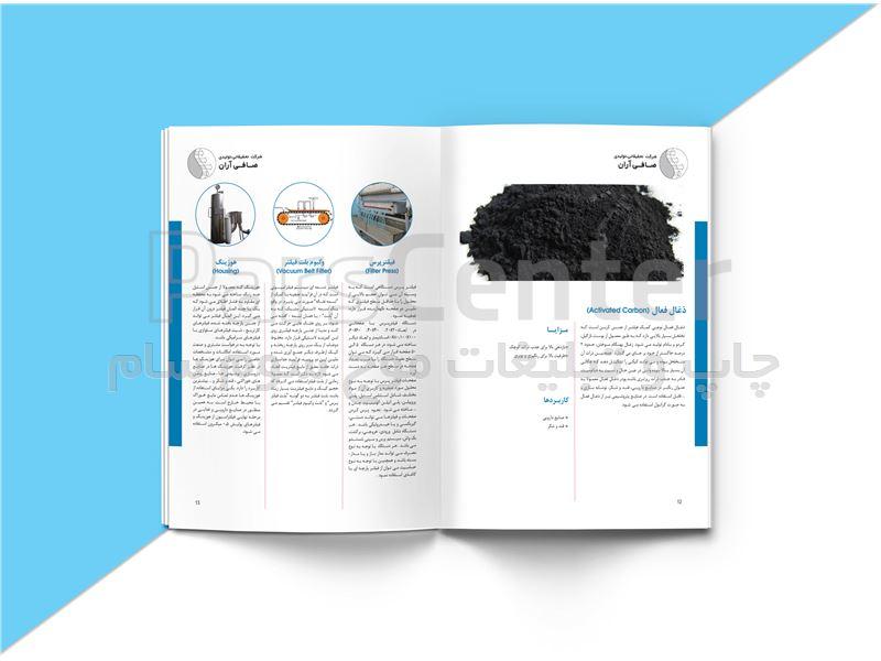 کاتالوگ شرکت صافی آران