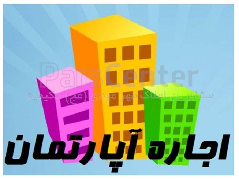 رهن و اجاره آپارتمان نوساز 95 متری حکیمیه فاز 1
