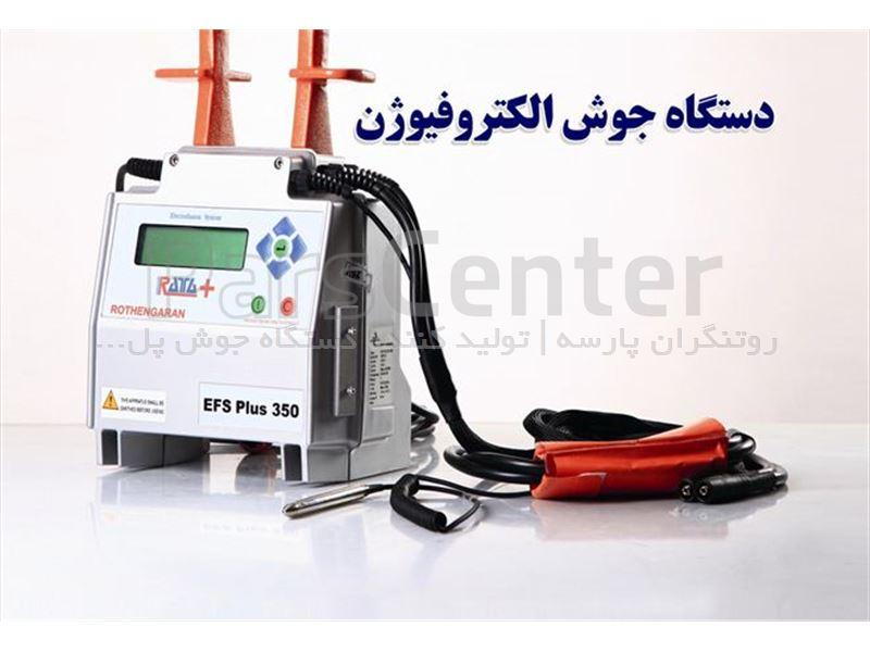 قیمت دستگاه جوش الکتروفیوژن مدل EFS plus 350