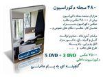 480 مجله دکوراسیون + ۷۵۰۰ تصویر دکوراسیون داخلی در  8 دی وی دی