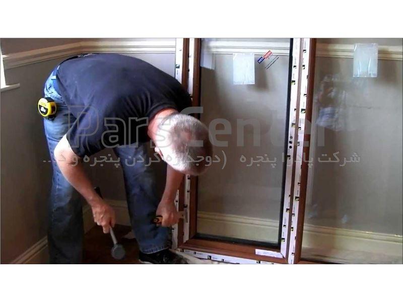 دوجداره کردن پنجره DP14
