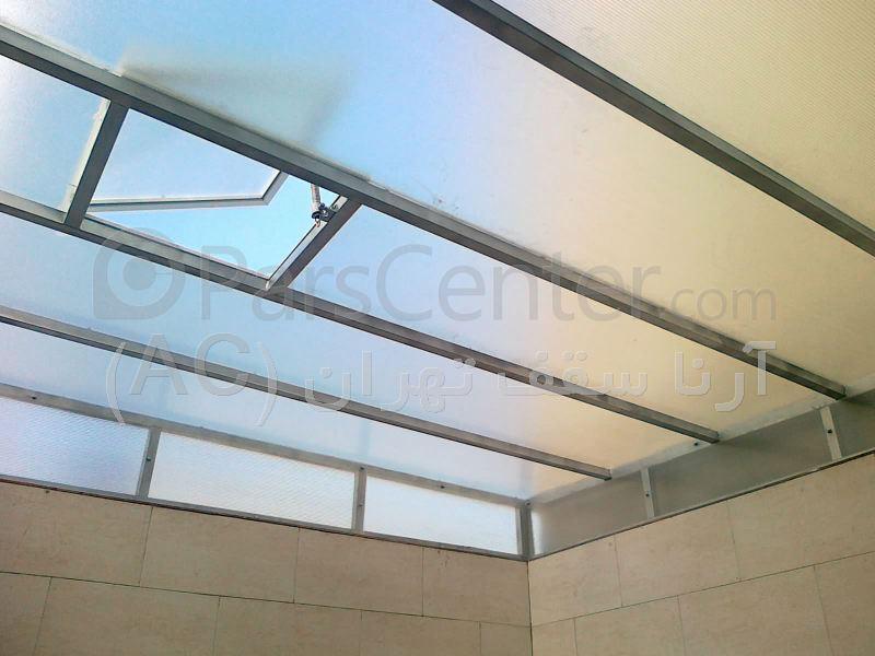 سقف حیاط خلوت (آریاشهر )