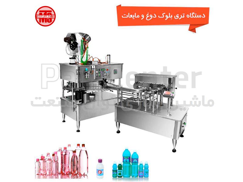 دستگاه تری بلوک آب معدنی توان صنعت