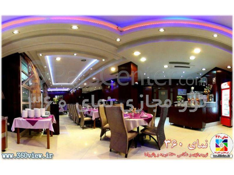 تور مجازی رستوران