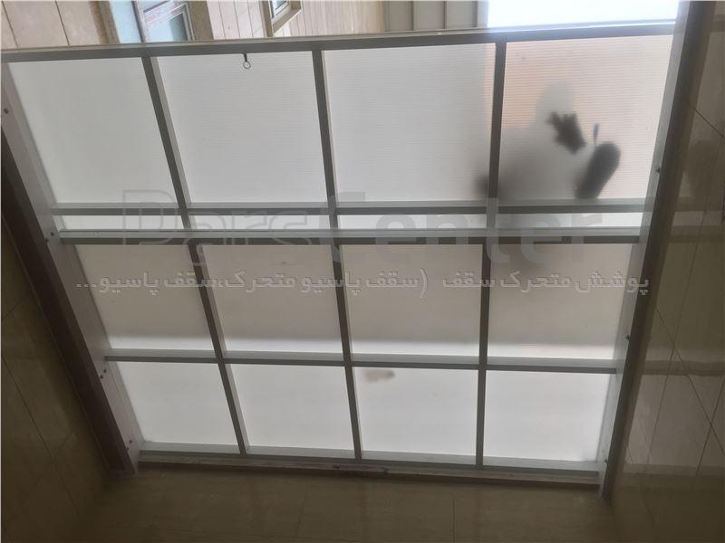 اجرای سقف پاسیو متحرک (شهید باقری شمال - شهرک امید)