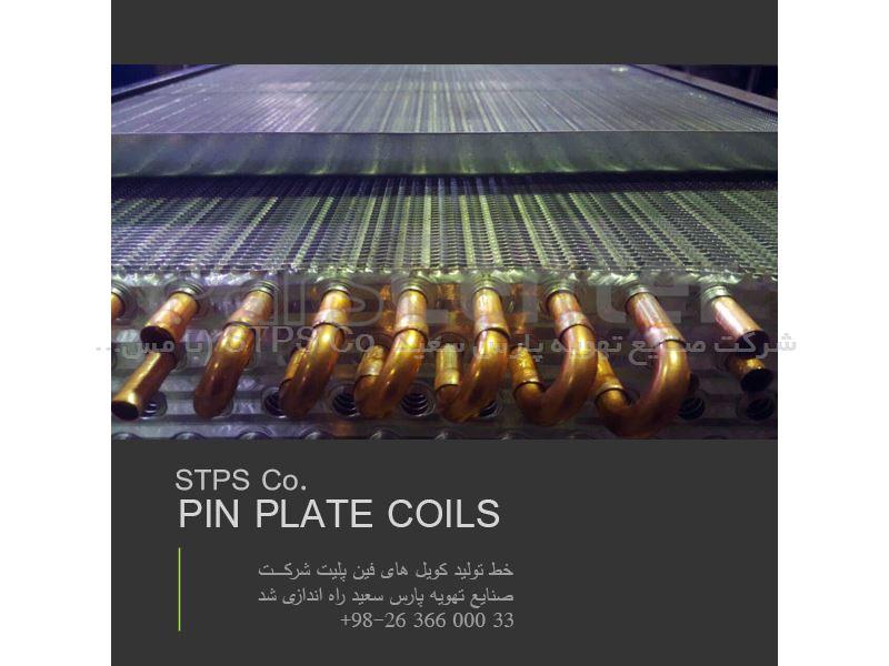 خط تولید انبوه کویل های فین اسپیرال و فین پلیت راه اندازی شد