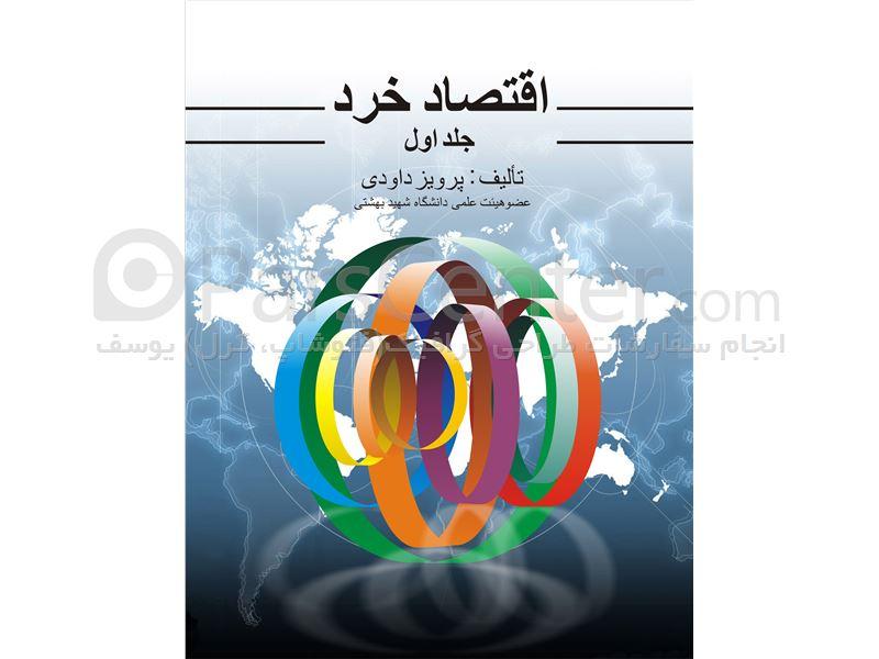 طراحی روی جلد کتاب و سی دی - خدمات طراحی گرافیکی در پارس سنترطراحی روی جلد کتاب و سی دی ...