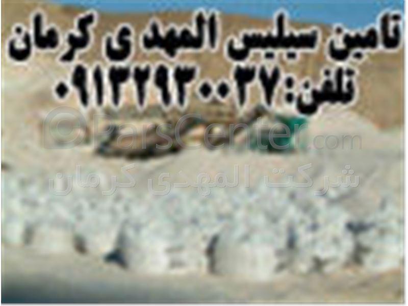 شرکت تامین سیلیس المهدی کرمان