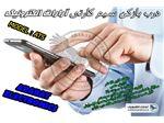 دربازکن سیمکارتی اندروید با تلفن همراه  ATS