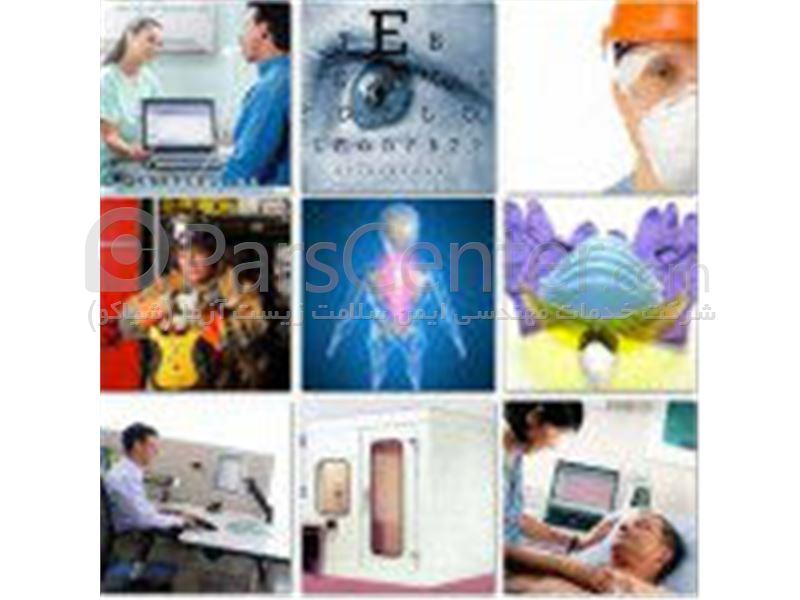 انجام معاینات طب کار و بررسی سلامت شاغلین