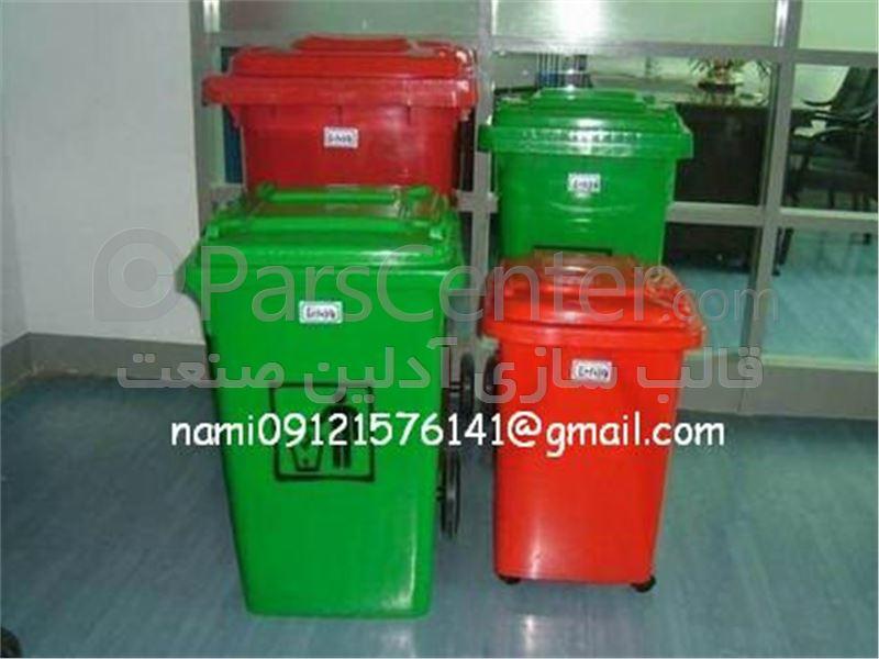 ساخت قالب تزریق پلاستیک انواع سطل های زباله بزرگ