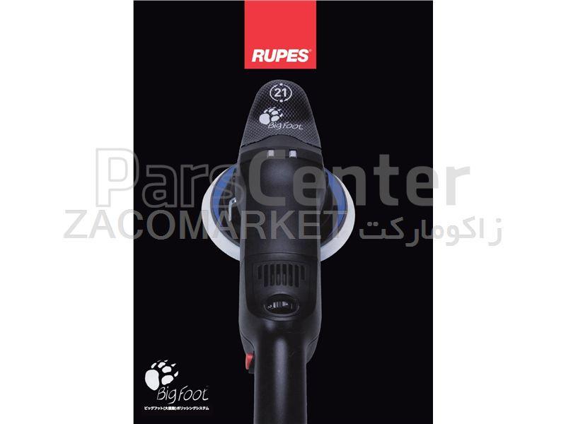 شامپو 5 لیتری روپس RUPES با خاصیت تولید کف فراوان