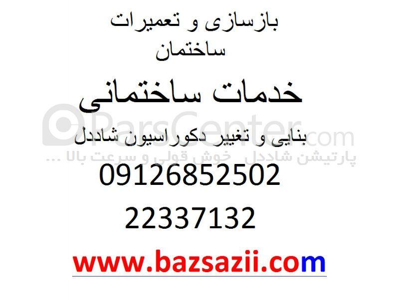 تخریب و بازسازی ونوسازی  ساختمان ادارات دولتی|طراحی دکوراسیون داخلی|www.bazsaziii.ir|پارتیشن تخصص ماست|