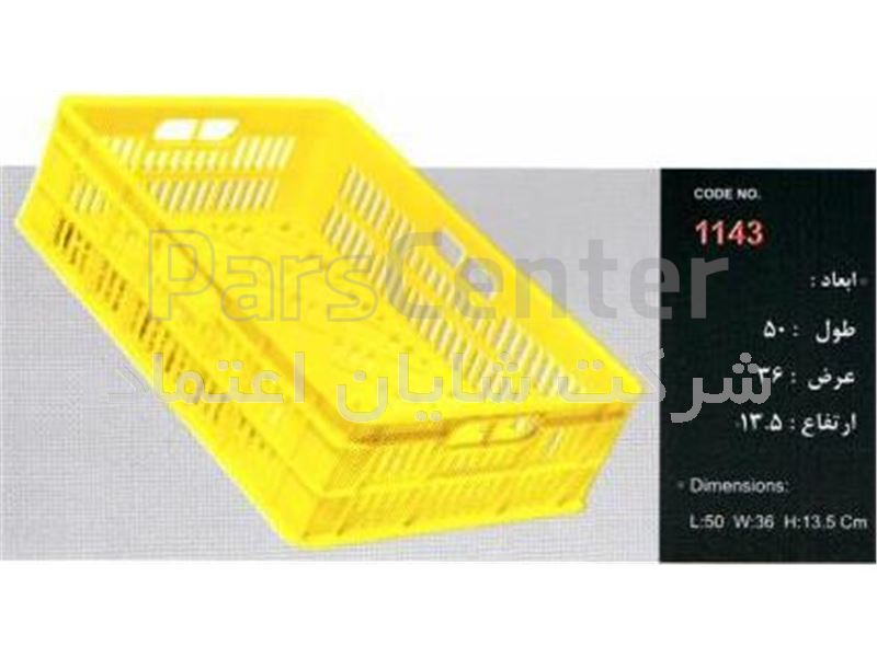 سبد پلاستیکی کد 1143 ابعاد:13.5*36*50