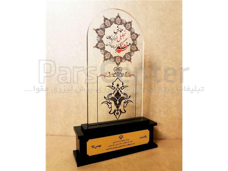 تندیش همایش تجلیل از برگزیدگان فرهنگی هنری پاکدشت