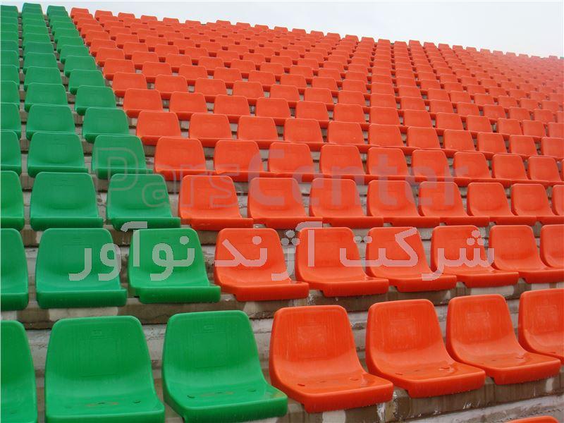 صندلی تماشاگران آژندنوآور