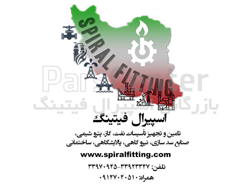 لرزه گیر آکاردئونی ارتعاشات صنعتی ایران- اسپیرال فیتینگ