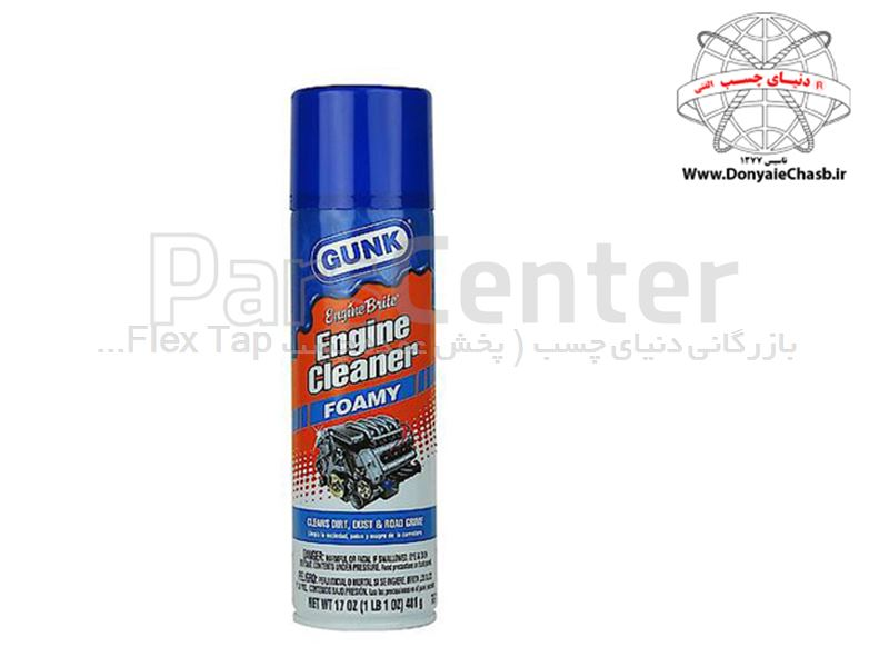 تمیزکننده موتور فوم گانک GUNK ENGINE CLEANER FOAMY آمریکا