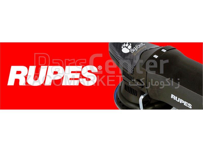 دستگاه پولیش روتاری روپس کیت rupes-lh19e-dlx