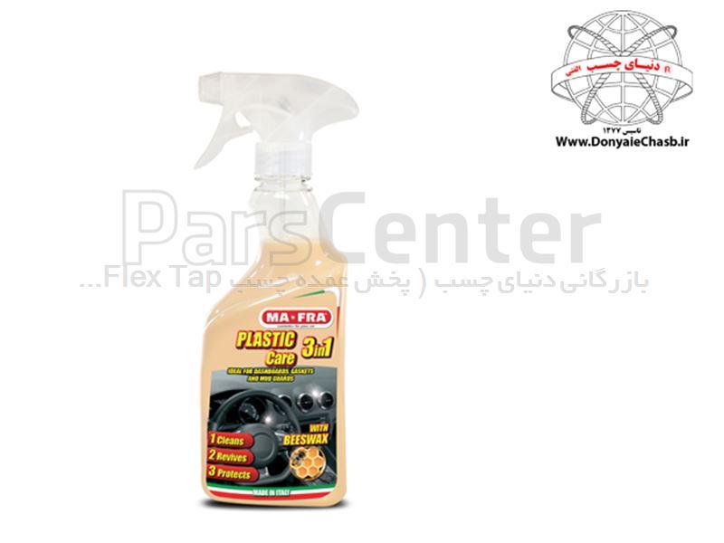 واکس تمیز کننده و محافظ سطوح پلاستیکی مفرا (Mafra Plastic Care 3in1 (500ml  ایتالیا