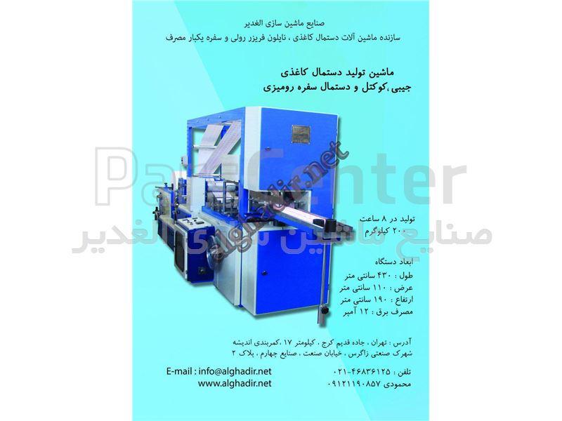 ماشین تولید دستمال جیبی ، کوکتل  و سفره رومیزی