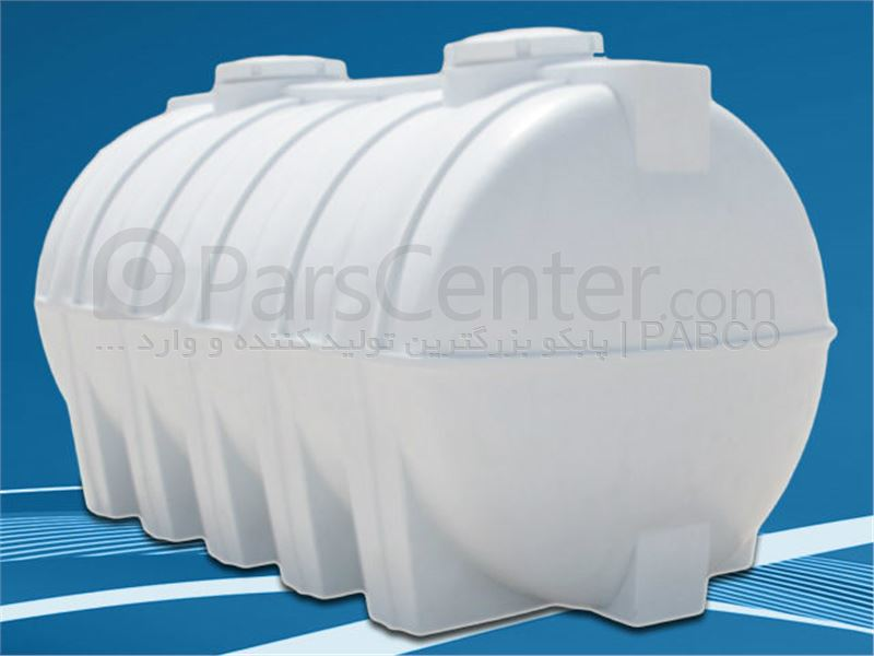 گروه مخازن پلاستیکی افقی از 300 تا 10.000 لیتری