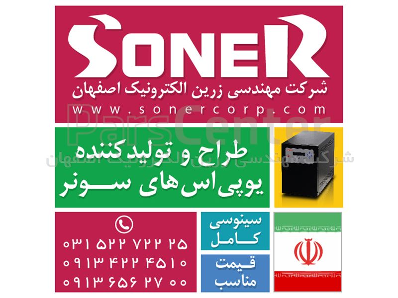 یو پی اس سونر مدل UPS SONER H70
