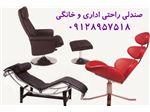 صندلی راحتی و استراحت اداری و خانگی