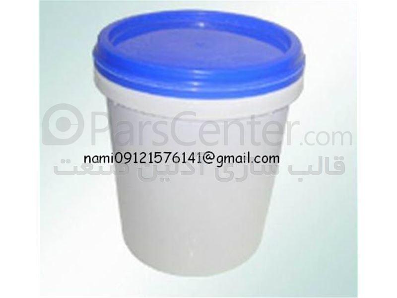 ساخت قالب تزریق پلاستیک انواع  دبه و سطل لبنیات و ماست