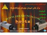 مرکز فروش اسپیندل موتورهای هرتز (hertz)