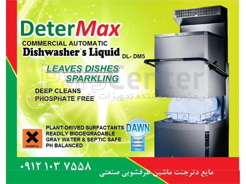 مایع دترجنت ماشین ظرفشویی صنعتی