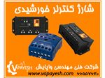 شارژر کنترلرهای  MPPT و PWM  برند CarSPA و EPsolar