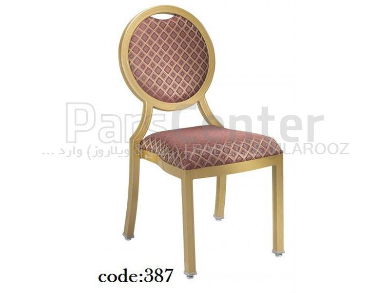 صندلی تالاری الومینیومی بنکوییت 385